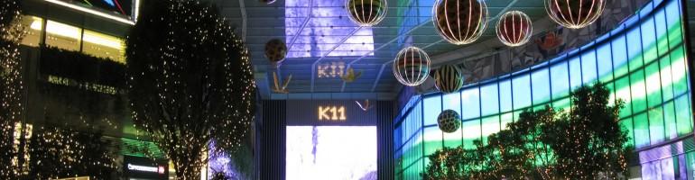 K11_The_Piazza_night